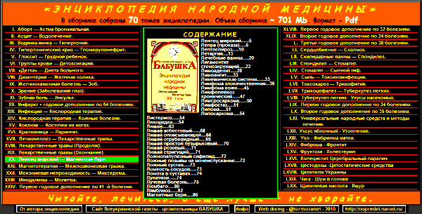 yuriy-vilunas-ridayushee-dihanie-izlechivaet-diabet-bez-lekarstv-video