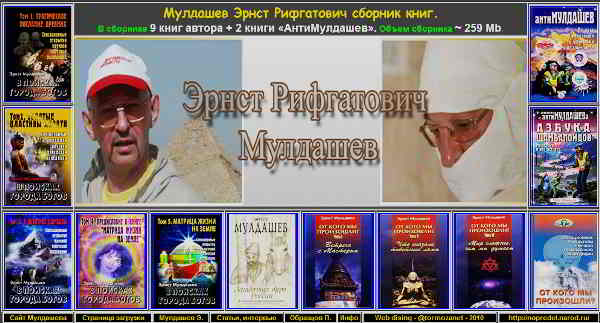 Книги Мулдашева. Читать