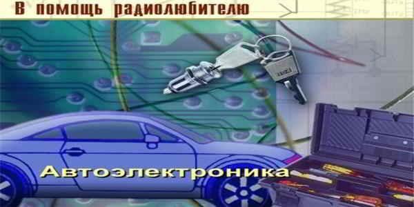В помощь радиолюбителю (выпуск