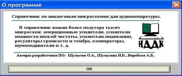 Sprav_mikroshem - Справочник