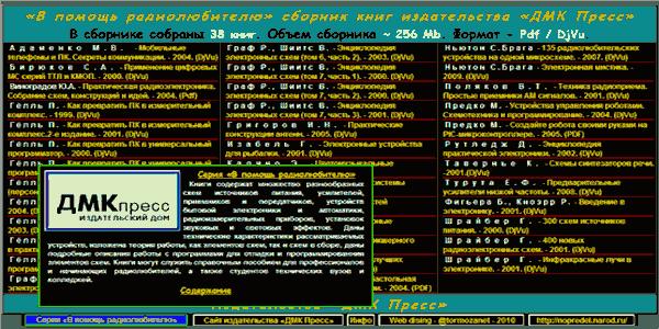 Энциклопедия электронных