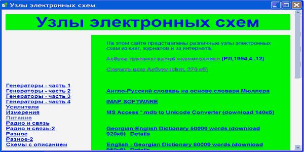 yandex.disk. depositfile.com.  В сборнике представлены различные узлы электронных схем из книг, журналов и из...